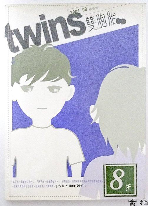 【二手書】雙胞胎twins