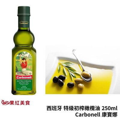 Carbonell 康寶娜 西班牙 冷壓 特級 初榨 橄欖油 250ml extra virgin olive oil