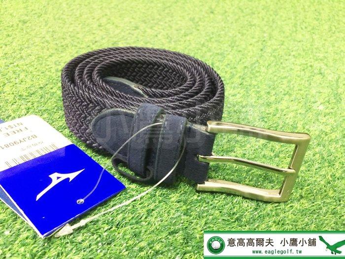[小鷹小鋪] Mizuno Golf B2JY9081 美津濃 高爾夫 編織皮帶 輕量休閒 採用吸濕速乾及除臭絕佳之材料