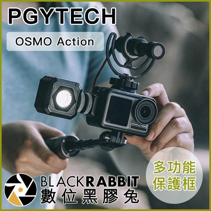 數位黑膠兔【 187 P-11B-010 PGYTECH OSMO Action 多功能 補光燈 麥克風 保護框 】