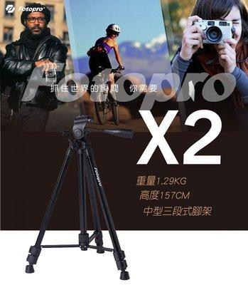 黑熊館 FOTOPRO X2 搖桿升降三腳架套組 承載3公斤 三向雲台設計 GOPRO接座 手機夾 外拍 自由行配備