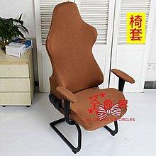 辦公椅套 辦公電腦椅子套罩定制網吧轉椅主播通用簡約短扶手電競椅椅套【優品匯】