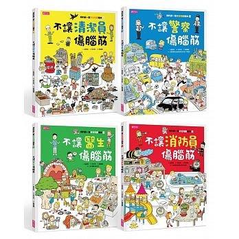 我的第一套安全知識繪本1-4套書