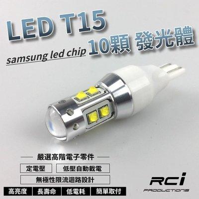 RC HID LED 專賣店 超高亮度 T15 LED 10晶片 燈泡 LED 倒車燈 12V 可適用