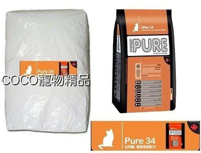 COCO【送150+免運】加拿大PURE34猋幼貓及懷孕母貓飼料20kg(繁殖包)白色裸袋包裝