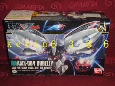 東京都-1/144 HGUC AMX-004 QUBELEY 丘貝雷(REVIVE版) (NO:195) 現貨