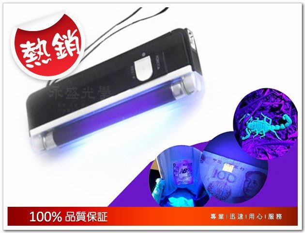 ◎。angel專業光學二館。◎送很大  兩用紫外線驗鈔UV 燈手電筒  螢光劑偽卡保養品 贈電池
