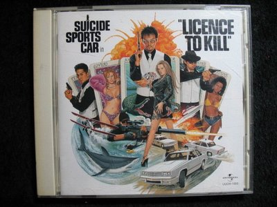 SUICIDE SPORTS CAR - LICENCE TO KILL - 2000年電影原聲版 - 101元起標