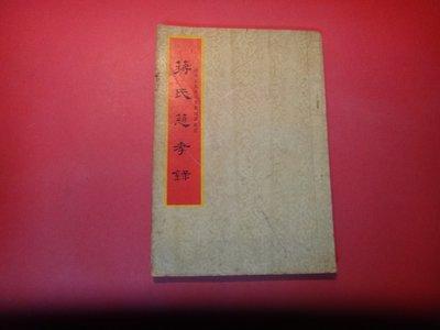 【愛悅二手書坊 03-57】蔣氏慈孝錄  中央日報