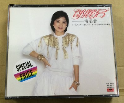 鄧麗君…1982香港演唱會...2片裝..T113韓版