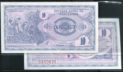 MACEDONIA (馬其頓紙鈔), P1 ,10-DINARS , 1992,品相全新UNC