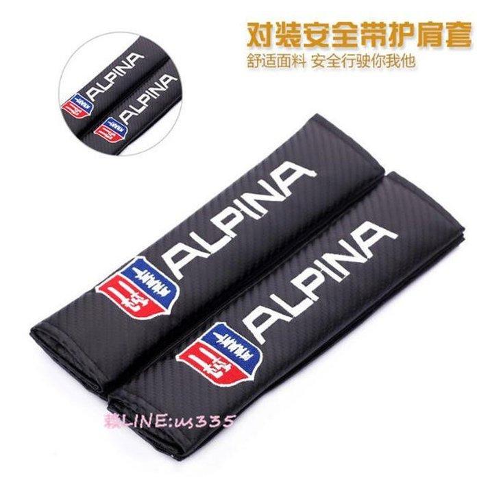 ⑦色花**一對價 阿爾賓娜安全帶護肩護套 碳纖維安全帶護套 阿爾賓娜ALPINA改裝