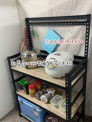 《廚房收納架 》發現角落 免螺絲角鋼 組合架  W350 窄版型角鋼 ◎獨家販售◎ 收納空間更大