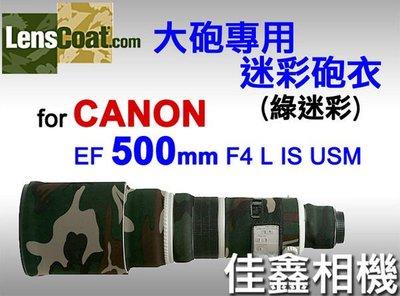 @佳鑫相機@(全新品)美國 Lenscoat 大砲迷彩砲衣(綠迷彩) for Canon EF 500mm F4 L IS USM