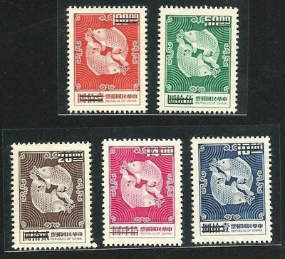 【萬龍】(202)(常92)(樣)第二版雙鯉郵票5全(樣票)