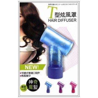 *光麗美容髮品批發* 最新一代超神奇魔髮吹捲熱風罩 T型烘罩 龍捲風罩 T字風罩