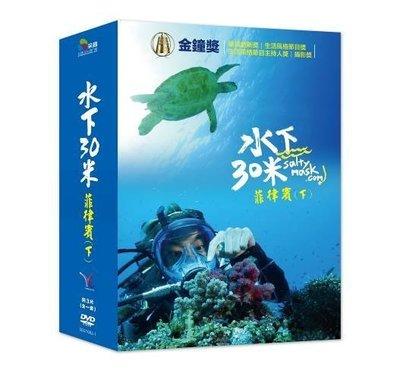 『DINO影音屋』20-10【全新正版-紀錄片-水下30米 菲律賓(下)-DVD-全3集3片裝】