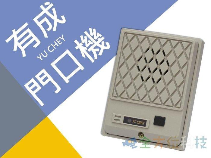 全方位科技-有成門口機YU CHEN926/928中繼器 可接一般家用電話或電話總機系統 門口機 門鈴電鈴電鎖門口對講機