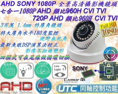監視器全景魚眼 七合1系統SONY 323 225萬高端晶片 1080P 3百萬半球 1.4mm特廣角鏡頭【數位監控館】
