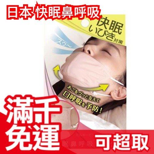 日本【粉色、白色】快眠鼻呼吸 鼻子呼吸口罩 睡眠保濕口罩 預防打鼾 口臭 喉嚨乾 安眠舒眠❤JP Plus+