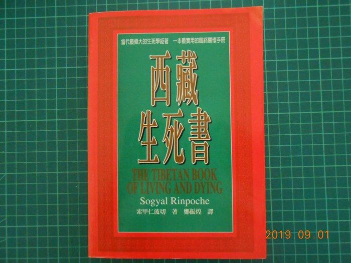 《 西藏生死書 》 索甲仁波切著 張老師文化 【CS 超聖文化2讚】