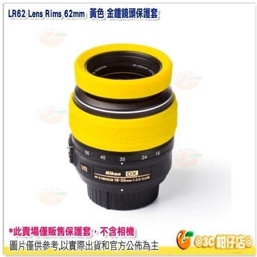 @3C 柑仔店@ easyCover LR62Y Lens Rims 62mm 矽膠金屬環 + 鏡頭調焦矽膠保護環 黃色