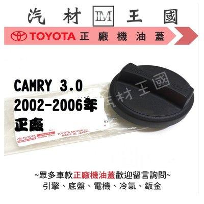 【LM汽材王國】機油蓋 CAMRY 3.0 2002-2006年 正廠 原廠 機油外蓋 TOYOTA 豐田 特價優惠中