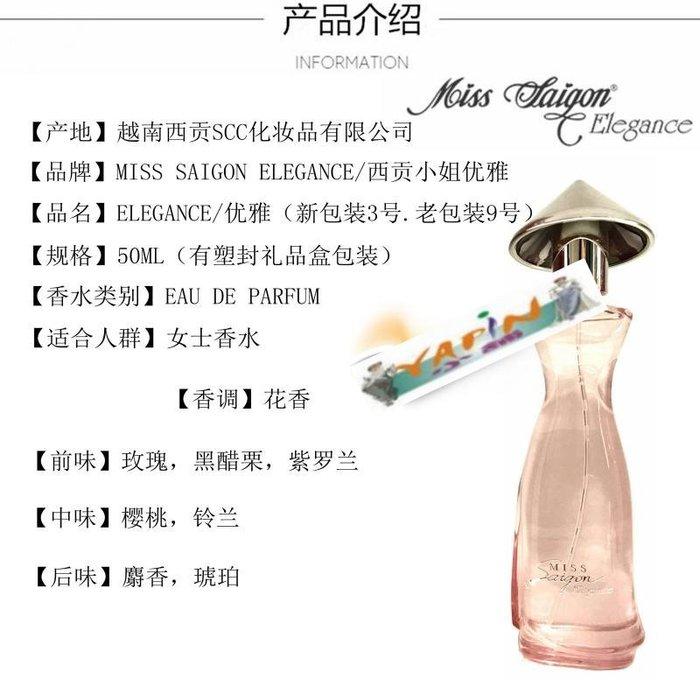 【yapin小舖】越南香水原裝進口西貢小姐優雅香水3號女士香水
