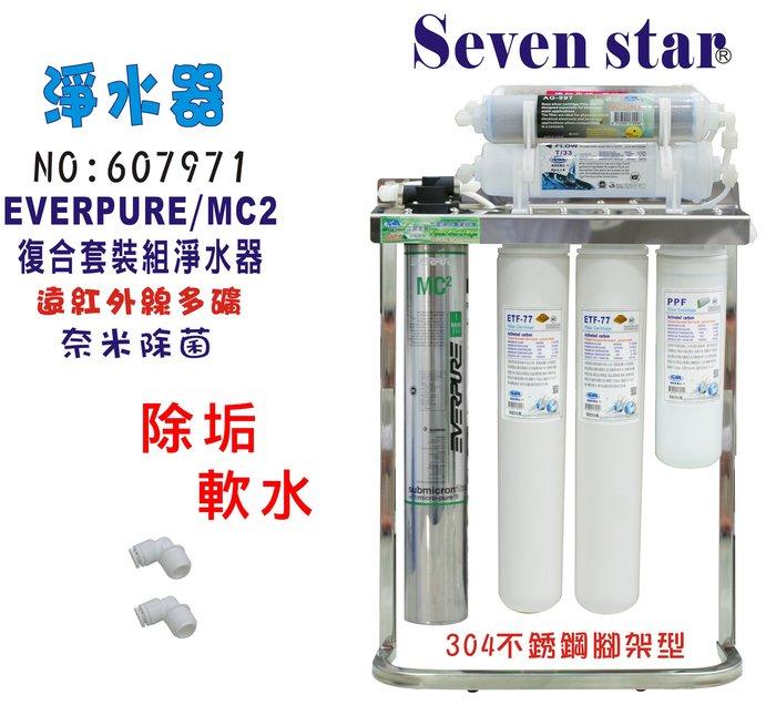 Everpure MC2淨水器304白鐵腳架.咖啡機.製冰機過濾器貨號: 607971【Seven star淨水網】