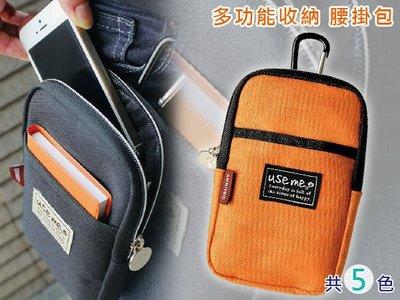 護照包 開學季 收納包 3C包 包中包 筆袋  ( 多功能收納腰掛包 SPC-232 ) 燒餅包 收納 i-HOME