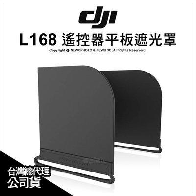 【薪創新竹】DJI 大疆 PGY L168 遙控器平板遮光罩 7.9吋 公司貨 空拍機 悟/御/精靈/OSMO適用