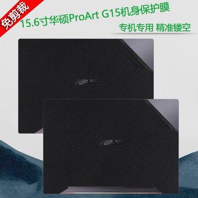 筆電貼膜 鍵盤膜 筆電保護貼 15.6英寸華碩ProArt G15電腦純色機身貼紙H500GV全套外殼保護貼膜