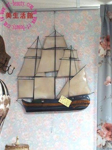 美生活館--- 全新 鄉村風 一帆風順 帆船造型 皮鐵 復古刷舊 掛飾/掛畫