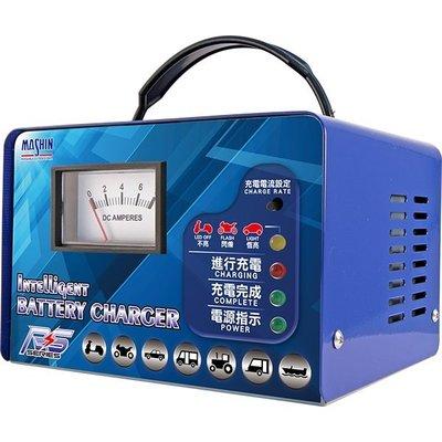 麻新經銷商-羽任 麻新RS-1206 12V6A 具反接保護 安全不起火花 全自動汽機車電池充電器 免運費RS1206