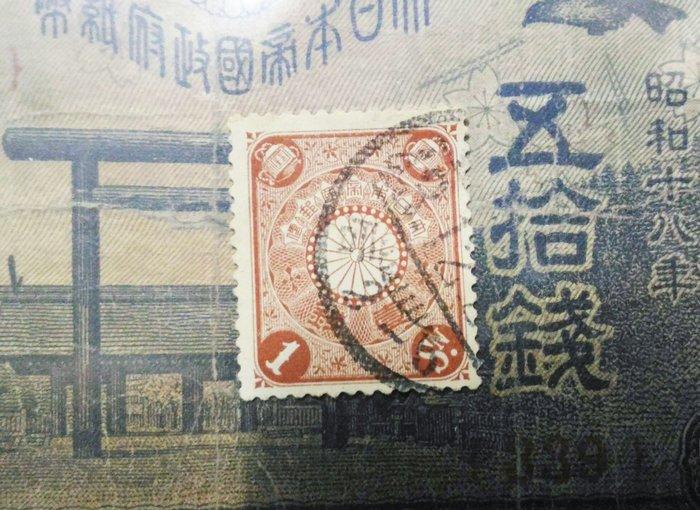大日本帝國(Japan) 1899年 Chrysanthemum 菊花系列 壹錢. 1 sen pale brown
