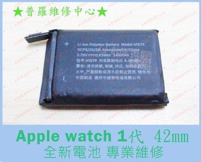 新北/高雄 Apple Watch 1代 全新電池 42mm A1579 電池膨脹 老化 可代工維修