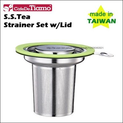Tiamo 堤亞摩咖啡生活館【HG1751 G】Tiamo 1307 不鏽鋼蓋濾網組 翠綠色 (台灣製造)