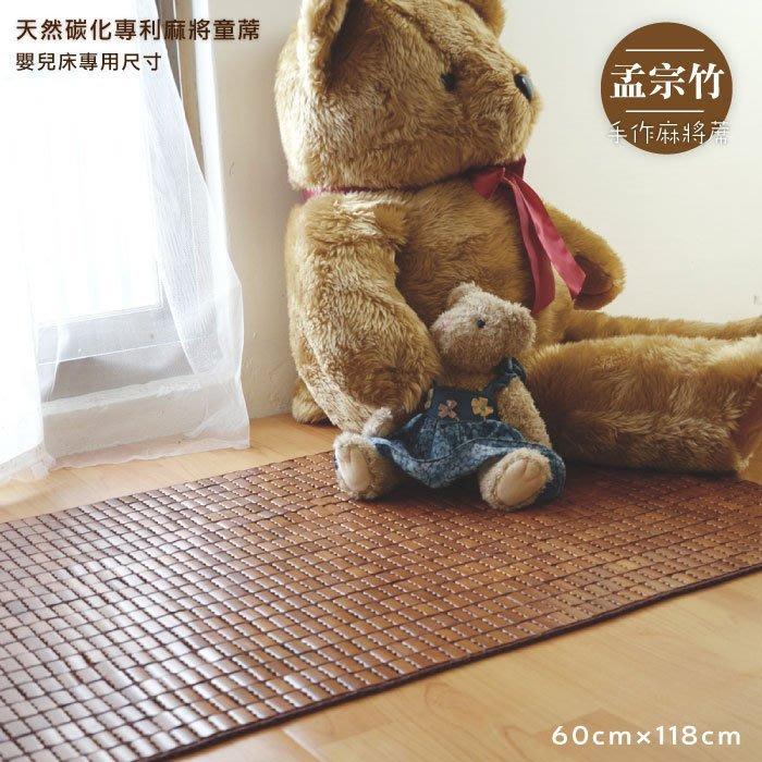 麻將涼蓆【炭化專利】童蓆60*118cm-絲薇諾