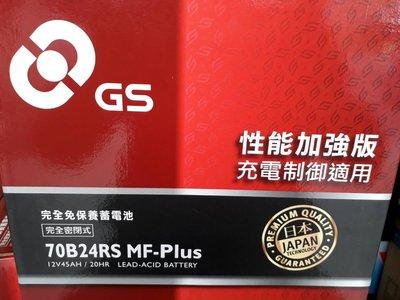 [新莊實體店面]~GS 統力 免保養 70B24RS MF-Plus(46B24RS 55B24RS 65B24RS)
