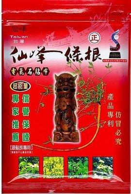 仙峰一條根電氣石貼布超能量紅包熱感型8片裝