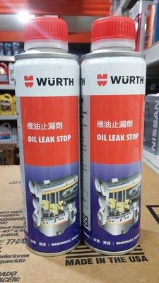 『油工廠』WURTH 德國 福士 0893 511 5 機油止漏劑 300ml 墊片.橡膠油封適用