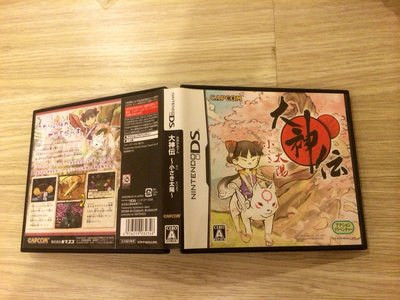 NDS 3DS N3DS 大神傳 小小太陽