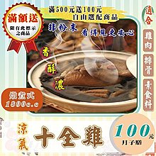 FC01【涼氣▪十全雞】 ✔可素食▪夠量味濃▪月子膳