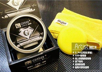 【Artist阿提斯特】 G58+ 棕櫚蠟 PRO正品公司貨含稅附發票+免運費+銅鑼燒*2+下蠟布*2
