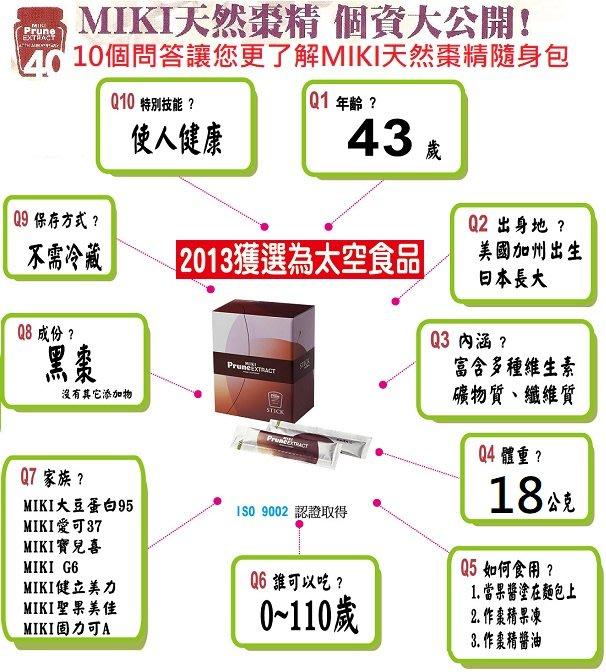 棗精隨身包*2盒 1080公克/盒 18公克X60包/盒 日本三基MIKI棗精條(低於會員價) 效期2021.12.02