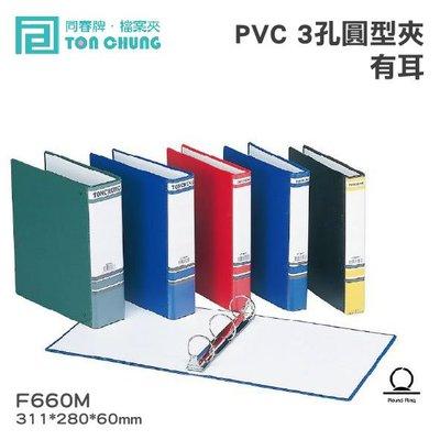 【文具箱】辦公必備 同春牌檔案夾 F660M PVC 3孔圓型夾(有耳) 文書 文件 資料 檔案 收納 環保 整理