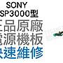 SONY PSP3000 PSP3007 主機開關電源板【台中...