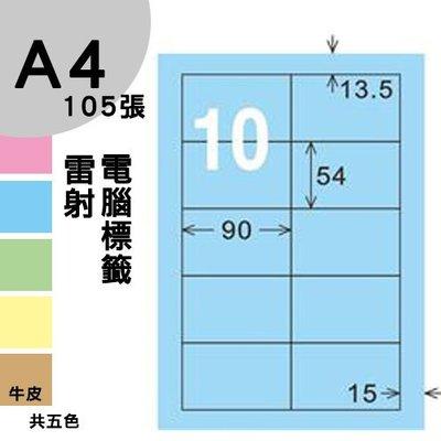 【免運】龍德 電腦標籤紙 10格 LD-898-B-B  淺藍色 1000張 列印 標籤 三用標籤 出貨 貼紙 有其他規