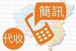 代收簡訊 大陸網站手機驗證碼