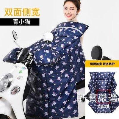 電動摩托車擋風被冬季加絨加厚加大保暖擋腿罩冬天電瓶車防風護膝